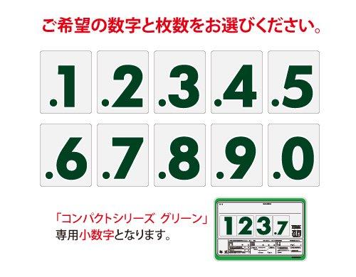 コンパクトプライスボード グリーン用小数字
