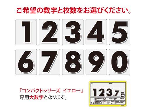 コンパクトプライスボード イエロー用大数字