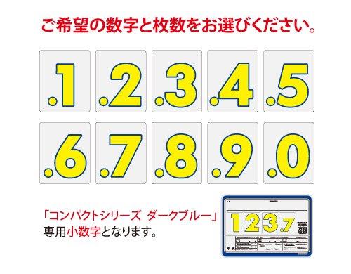 コンパクトプライスボード ダークブルー用小数字