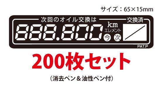 オイル交換シール デザインA 200枚セット  【メール便送料無料】