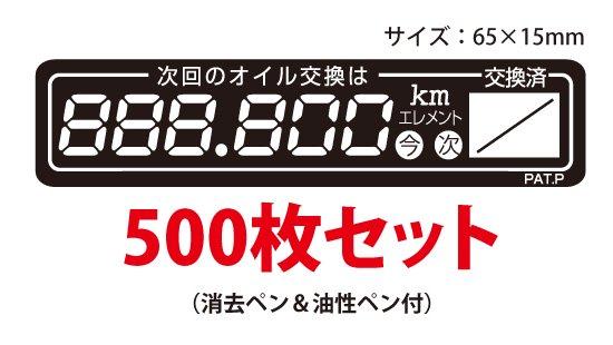オイル交換シール デザインA 500枚セット  【メール便送料無料】