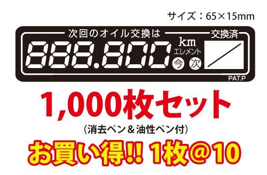 オイル交換シール デザインA 1000枚セット  【メール便送料無料】