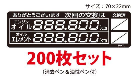 オイル交換シール デザインB 200枚セット  【メール便送料無料】