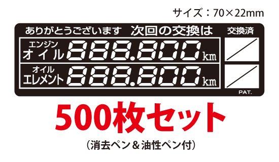 オイル交換シール デザインB 500枚セット  【メール便送料無料】