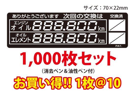 オイル交換シール デザインB 1000枚セット  【メール便送料無料】