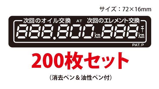 オイル交換シール デザインC 200枚セット  【メール便送料無料】