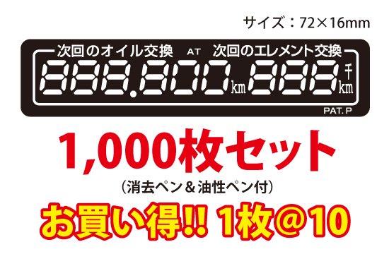 オイル交換シール デザインC 1000枚セット  【メール便送料無料】