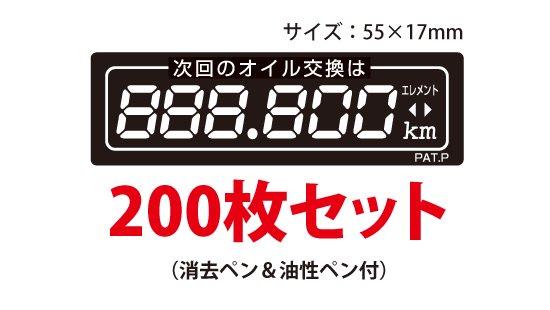 オイル交換シール デザインD 200枚セット  【メール便送料無料】