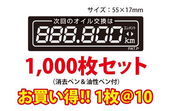 オイル交換シール デザインD 1000枚セット  【メール便送料無料】