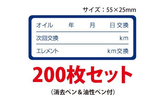 オイル交換シール デザインE 200枚セット  【メール便送料無料】