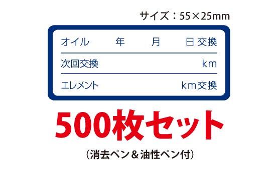 オイル交換シール デザインE 500枚セット  【メール便送料無料】