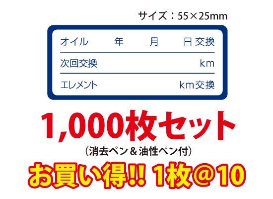 オイル交換シール デザインE 1000枚セット  【メール便送料無料】
