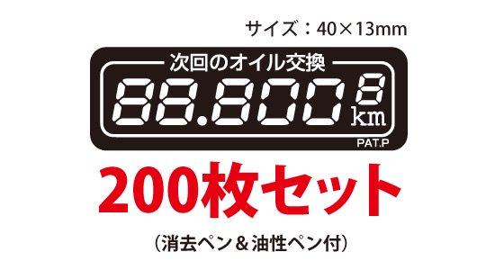 オイル交換シール デザインF 200枚セット  【メール便送料無料】