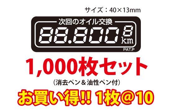 オイル交換シール デザインF 1000枚セット  【メール便送料無料】