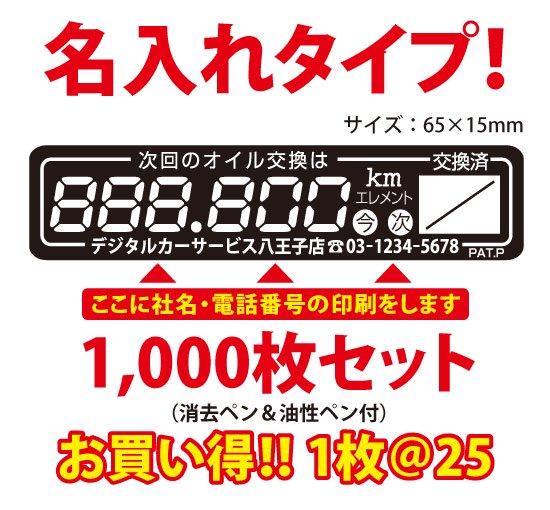 オイル交換シール デザインA 1000枚セット 名入れタイプ【メール便送料無料】