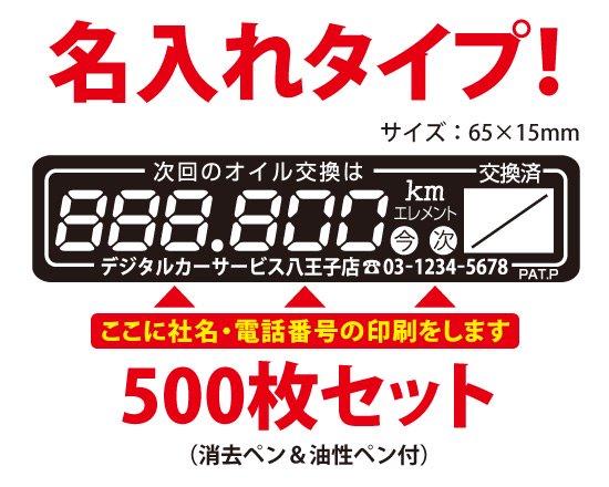 オイル交換シール デザインA 500枚セット 名入れタイプ【メール便送料無料】