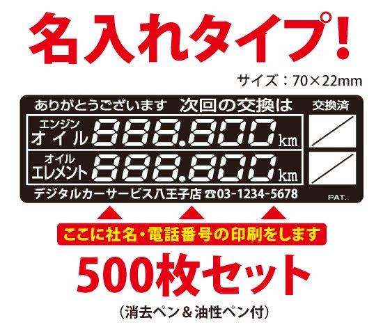 オイル交換シール デザインB 500枚セット 名入れタイプ【メール便送料無料】