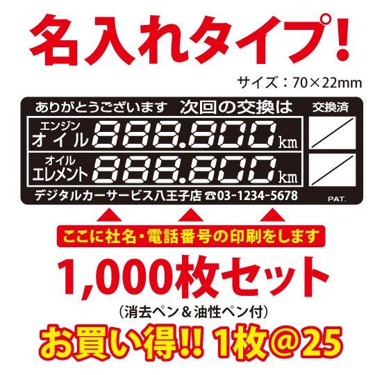オイル交換シール デザインB 1000枚セット 名入れタイプ【メール便送料無料】
