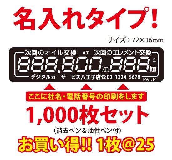 オイル交換シール デザインC 1000枚セット 名入れタイプ【メール便送料無料】