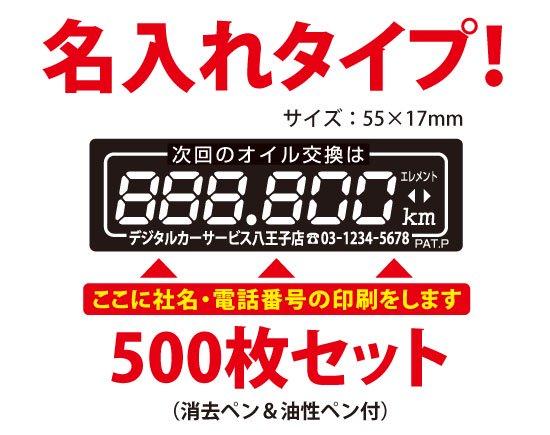 オイル交換シール デザインD 500枚セット 名入れタイプ【メール便送料無料】