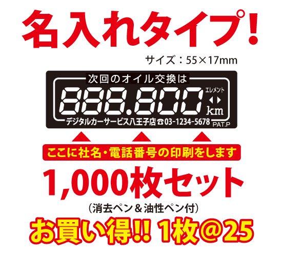 オイル交換シール デザインD 1000枚セット 名入れタイプ【メール便送料無料】