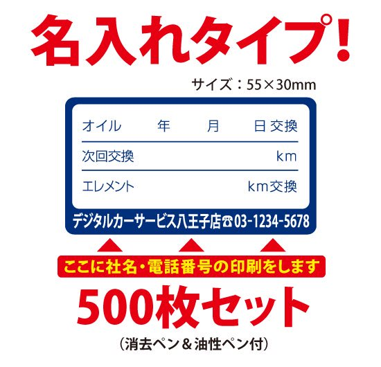 オイル交換シール デザインE 500枚セット 名入れタイプ【メール便送料無料】