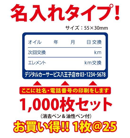 オイル交換シール デザインE 1000枚セット 名入れタイプ【メール便送料無料】