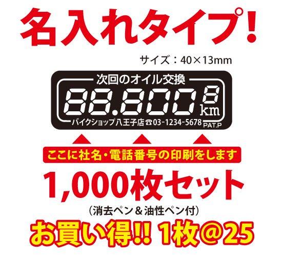オイル交換シール デザインF 1000枚セット 名入れタイプ【メール便送料無料】