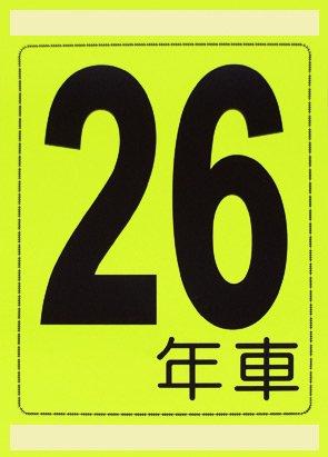 年式カード(26年車)
