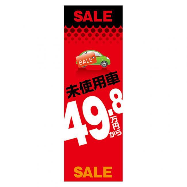 未使用車49.8万円から(赤)のぼり旗