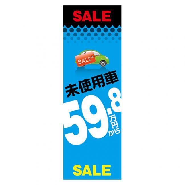 未使用車59.8万円から(青)のぼり旗