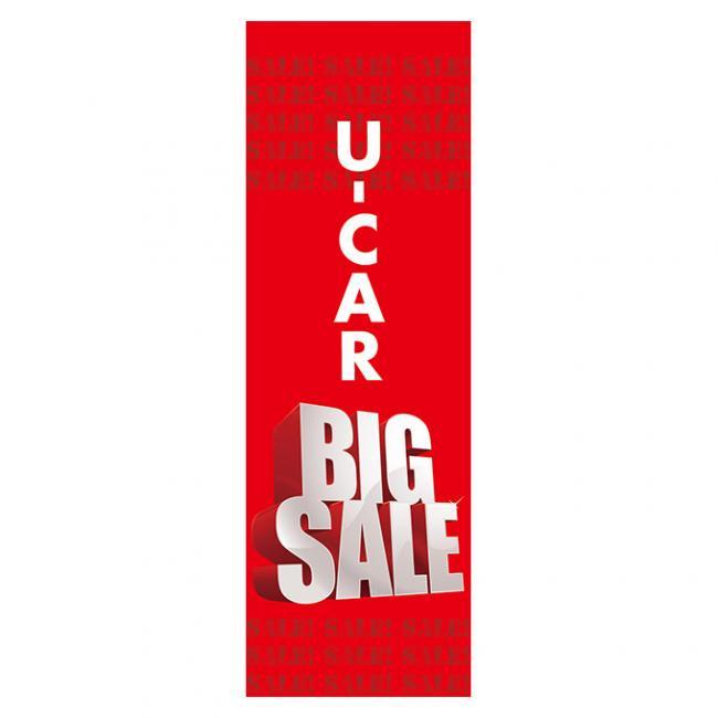 U-CAR BIG SALE(赤)のぼり旗