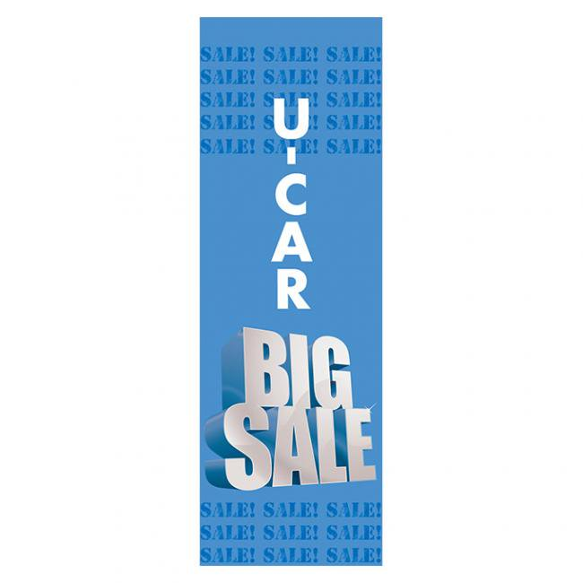 U-CAR BIG SALE(青)のぼり旗