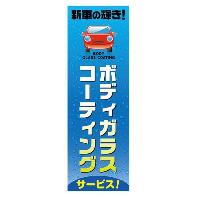 新車の輝き!ボディガラスコーティングのぼり旗