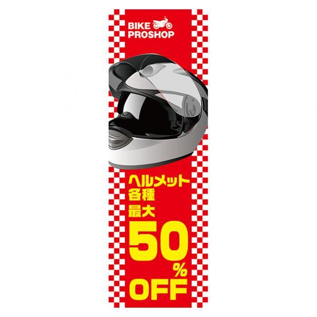 ヘルメット各種最大50%OFFのぼり旗