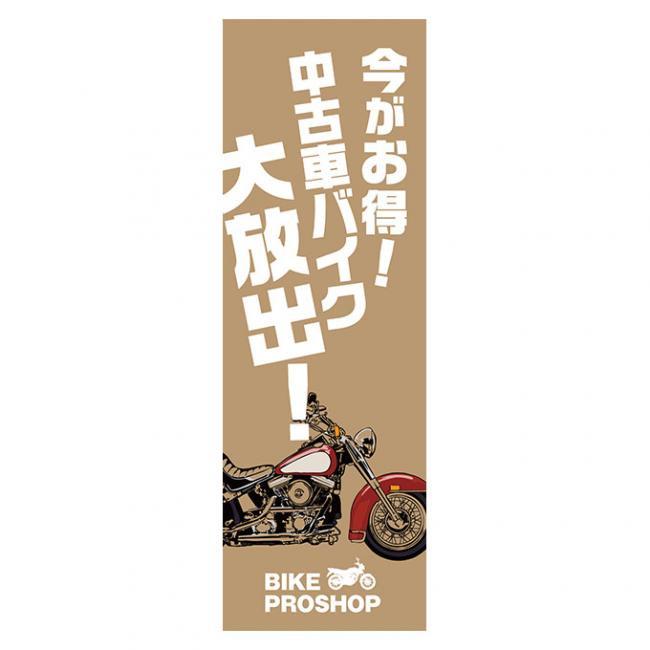 今がお得!中古車バイク大放出!のぼり旗
