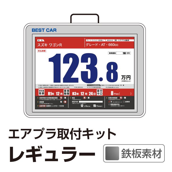 エアプラ専用_取付キット 【レギュラーサイズ】 【意匠登録1518061号】
