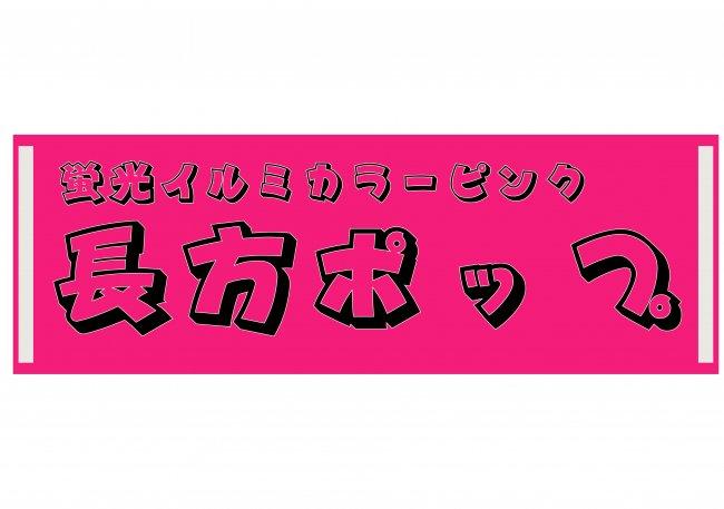 長方イルミカラー【ピンク】