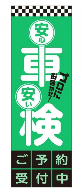 安心・安い 車検 のぼり【グリーン】