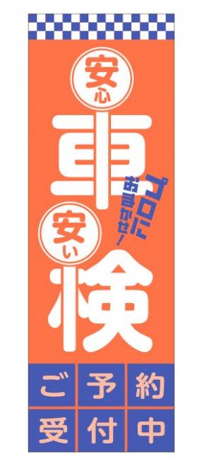安心・安い 車検 のぼり【オレンジ】
