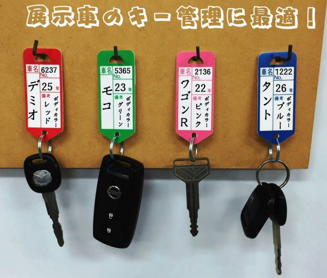 展示車キー管理札【キー管理くん 30本入】