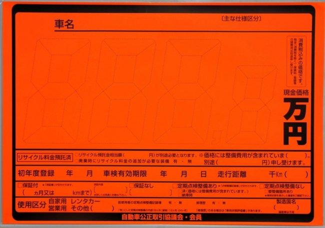 蛍光ペーパープライス10枚入り【オレンジ】