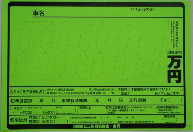 蛍光ペーパープライス10枚入り【グリーン】