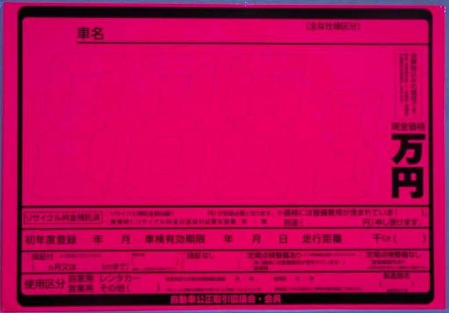 蛍光ペーパープライス10枚入り【ピンク】