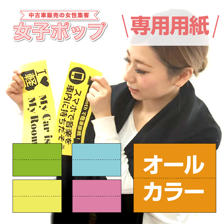 【女子ポップ専用紙】オールカラー【A4サイズ 中央ミシン目入り】