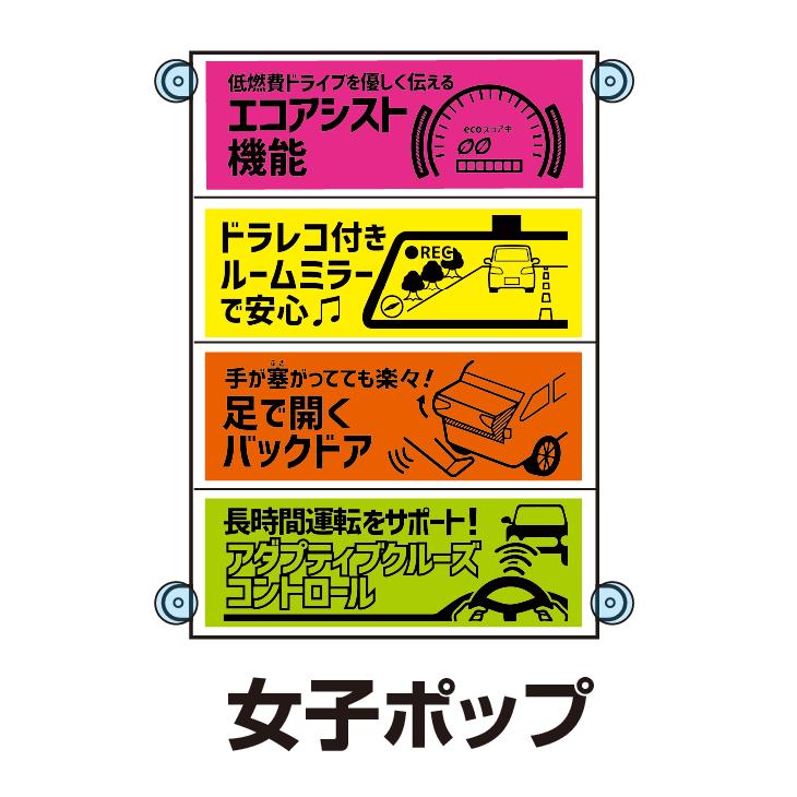 女子ポップ専用取付キット(吸盤タイプ)【実用新案登録3201683号】