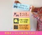女子ポップ専用取付キット【実用新案登録3201683号】