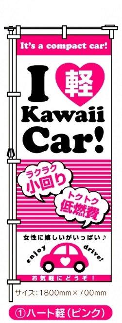 ハート軽(ピンク)kawaii Car ! 小回り 低燃費 【M-28】