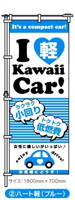 ハート軽(ブルー)kawaii Car ! 小回り 低燃費 【M-29】