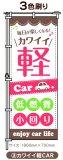 毎日が楽しくなるカワイイ軽CAR 低燃費 小回り 【M-30】